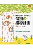 発達が気になる子の個別の指導計画 Gakken保育Books