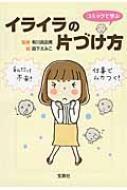 イライラの片づけ方 コミックで学ぶ 宝島SUGOI文庫