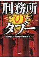 刑務所のタブー 宝島SUGOI文庫