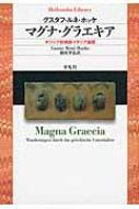 マグナ・グラエキア ギリシア的南部イタリア遍歴 平凡社ライブラリー