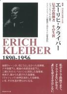 エーリヒ・クライバー 信念の指揮者その生涯 叢書20世紀の芸術と文学