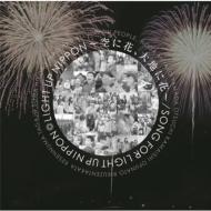 LIGHT UP NIPPON〜空に花、大地に花〜