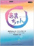 ピアノミニアルバム 「NHK連続テレビ小説 あまちゃん」