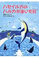 ハセイルカのハルカが泳いだ日 いのちいきいきシリーズ