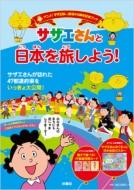 アニメ「サザエさん」放送45周年記念ブック サザエさんと日本を旅しよう!
