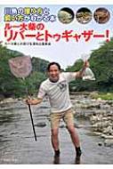 ルー大柴のリバーとトゥギャザー! 川魚の採り方と飼い方がわかる本 アクアライフの本