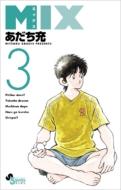 MIX 3 ゲッサン少年サンデーコミックス