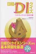 日経DIクイズベストセレクション BASIC篇