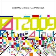 Perfume Second Tour 2009『直角二等辺三角形TOUR』 (Blu-ray)