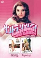 サンドラ・ジュリアン DVDツイン・パック