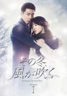 その冬、風が吹く DVD-BOX1