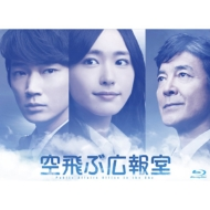 Public Affairs Office In The Sky Blu-Ray Box
