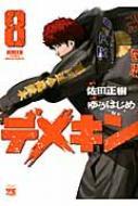 デメキン 8 ヤングチャンピオン・コミックス
