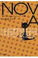 NOVA 10 河出文庫