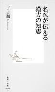 名医が伝える漢方の知恵 集英社新書
