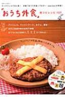 「おうち外食」完コピレシピ107