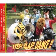 ズーラシアンブラス Zoorasian Brass: ステップ!クラップ!ダンス!!