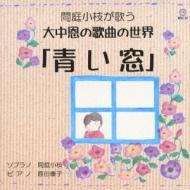 間庭小枝が歌う大中恩の歌曲の世界「青い窓」: 間庭小枝(S)原田康子(P)