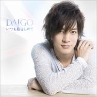 Itsumo Dakishimete/Mugen Rebirth