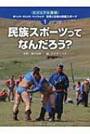民族スポーツってなんだろう? ビジュアル図鑑 調べよう!考えよう!やってみよう!世界と日本の民族スポーツ