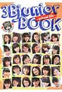 3Bjunior BOOK 2013 summer Tokyonews Mook