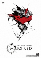 MARS RED(価格予定)
