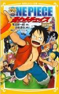 One Piece 麦わらチェイス みらい文庫版 集英社みらい文庫