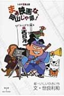 まぁ映画な、岡山じゃ県! シネママル珍風土記