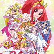 「ドキドキ!プリキュア」後期エンディングテーマ 【CD+DVD盤】