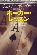 ポーカー・レッスン 文春文庫