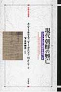 現代朝鮮の興亡 ロシアから見た朝鮮半島現代史 世界歴史叢書