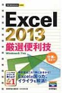 Excel 2013厳選便利技 今すぐ使えるかんたんmini