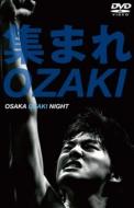 集まれ尾崎〜OSAKA OZAKI NIGHT〜