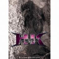 HK変態仮面オリジナル・サウンドトラック