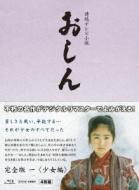 連続テレビ小説 おしん 完全版 少女編