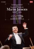 交響曲全集 ヤンソンス&バイエルン放送交響楽団(2012年東京ライヴ)(4DVD)