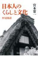 日本人のくらしと文化 炉辺夜話 河出文庫