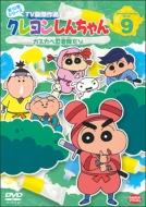 クレヨンしんちゃん TV版傑作選 第10期シリーズ カスカベ忍者隊だゾ
