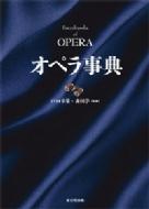 オペラ事典
