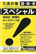 スペシャル国・数・英 虎の巻シリーズ 改訂新版