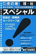 スペシャル理・社 虎の巻シリーズ 改訂新版