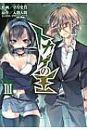トカゲの王 3 電撃コミックス