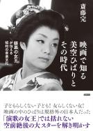 映画で知る美空ひばりとその時代 銀幕の女王が伝える昭和の音楽文化