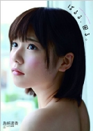 島崎遥香/島崎遙香ファースト写真集 「ぱるる、困る。」
