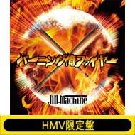 バーニング俺ファイヤー【HMV限定盤】