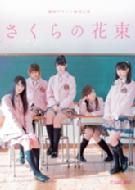 劇団ゲキハロ 特別公演 ℃-ute主演舞台 「さくらの花束」