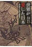世界が愛した日本 海を越えた永遠の友情秘話 竹書房文庫