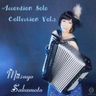 アコーディオン ソロ コレクション Vol.2