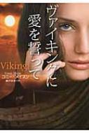 ヴァイキングに愛を誓って 扶桑社ロマンス