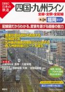 図説 日本の鉄道 四国・九州ライン全線・全駅・全配線 第4巻 福岡エリア